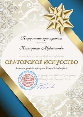 Подарочный сертификат на онлайн обучение ораторское мастерство