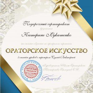 Подарочный сертификат_онлайн_Лукашенко-01