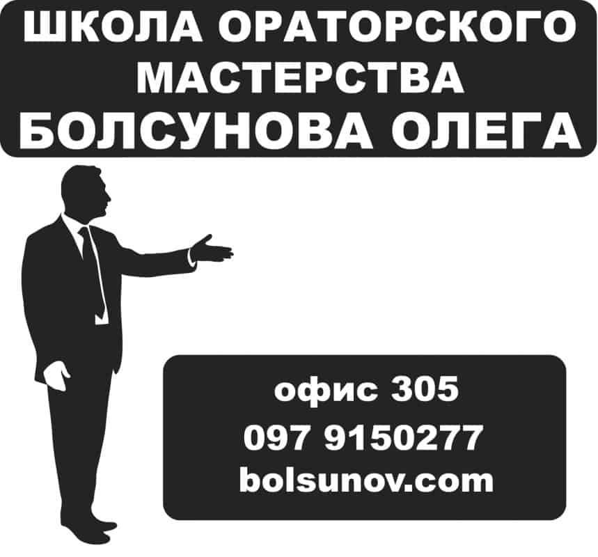 Адрес Школы Ораторского Мастерства