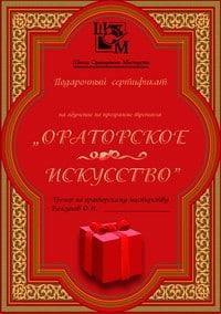 Подарочный сертификат обучения ораторскому искусству