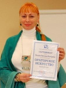 сертификат обучения ораторскому мастерству
