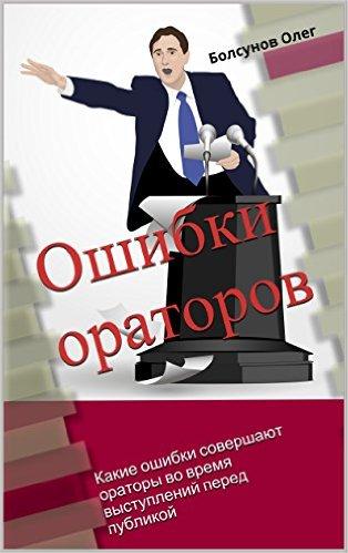 Самые распространенные ошибки ораторов. Книга
