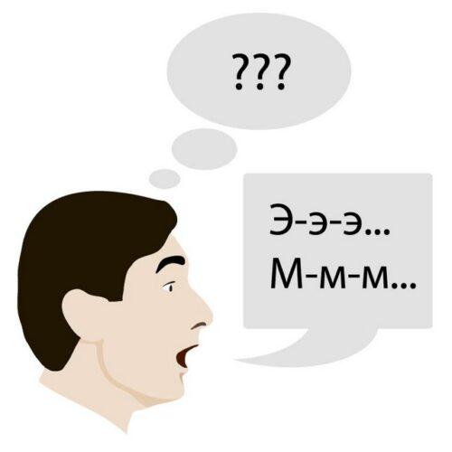 Заикание. Что делать с заиканием на публике
