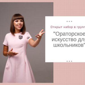 Днепр. Детская школа ораторского искусства
